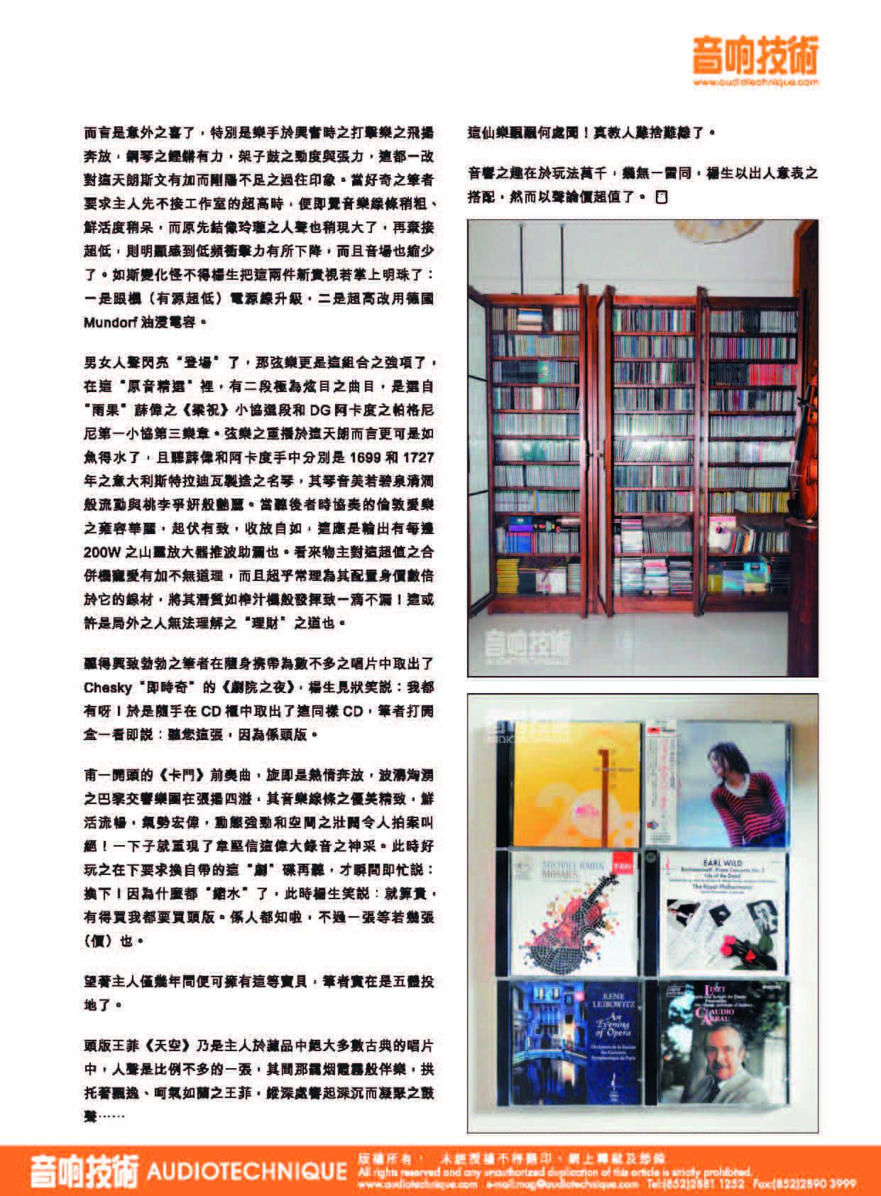 455_登門造訪_楊輝先生_页面_4.jpg